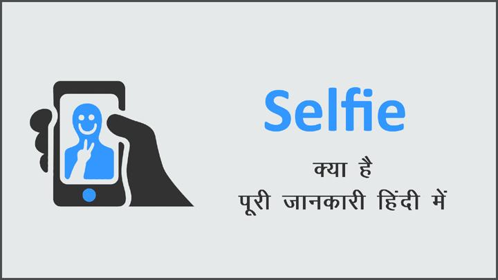 What is Selfie in Hindi Kya Hai