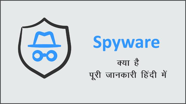 What is Spyware in Hindi Kya Hai