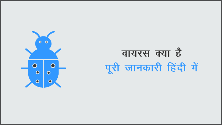 What is Computer Virus in Hindi Kya Hai