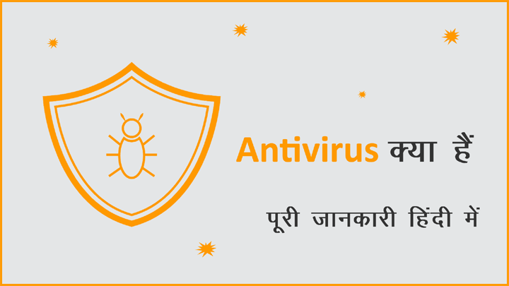 What is Antivirus in Hindi Kya Hai