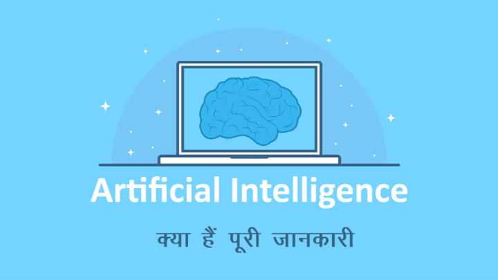 What is Artificial Intelligence Kya Hai