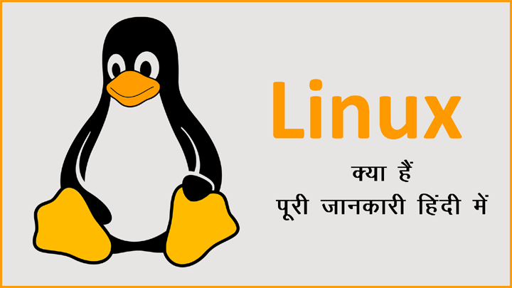 What is Linux Kya Hai in Hindi