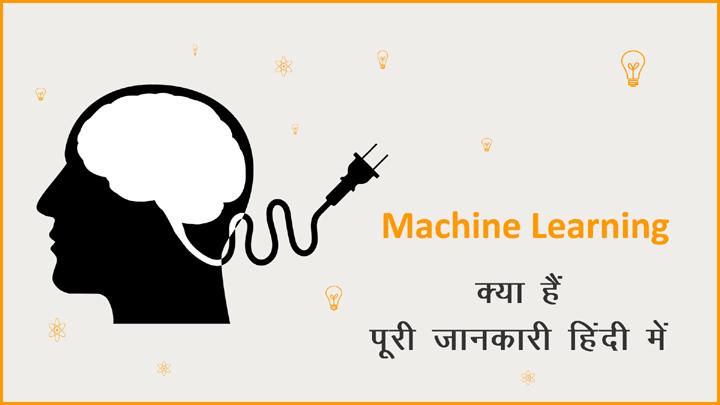 What is Machine Learning Kya Hai