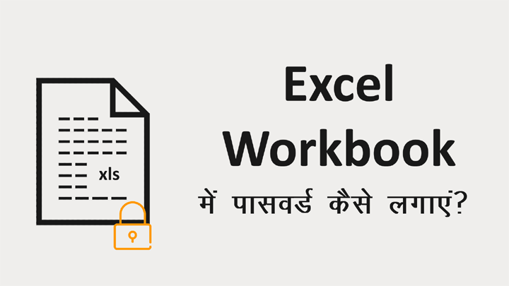 How to Password Protect Excel Workbook in Hindi