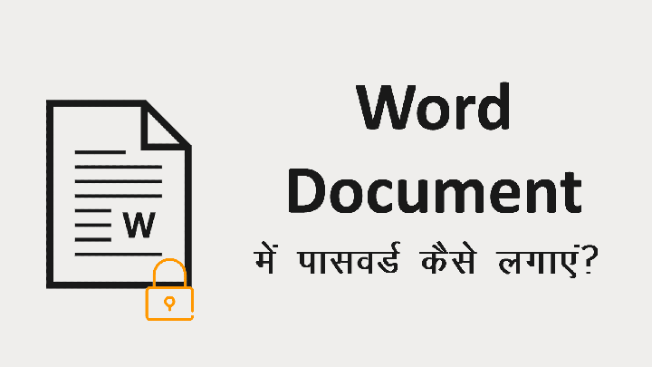 Password Protect Word Document in Hindi