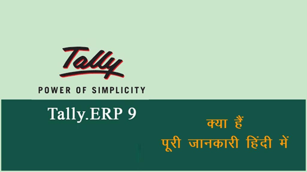 Tally Kya hai in Hindi