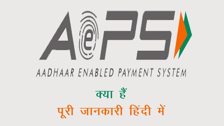 AePS Kya Hai in Hindi