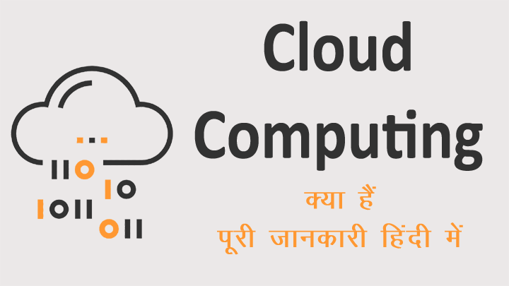 Cloud Computing Kya Hai in Hindi