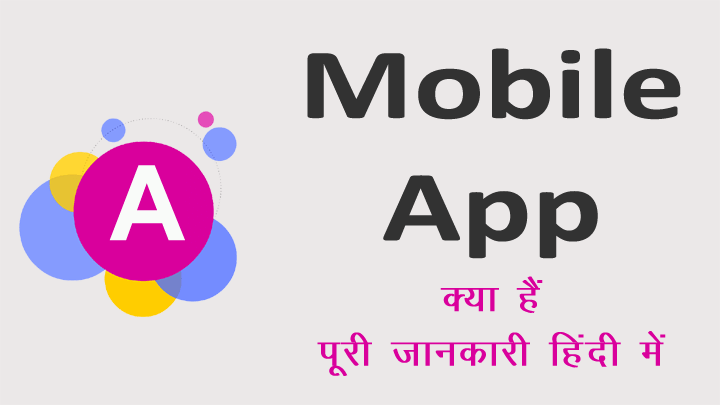 Mobile app kya hai hindi me
