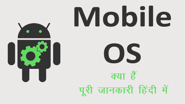 Mobile OS Kya Hota Hai Hindi Me
