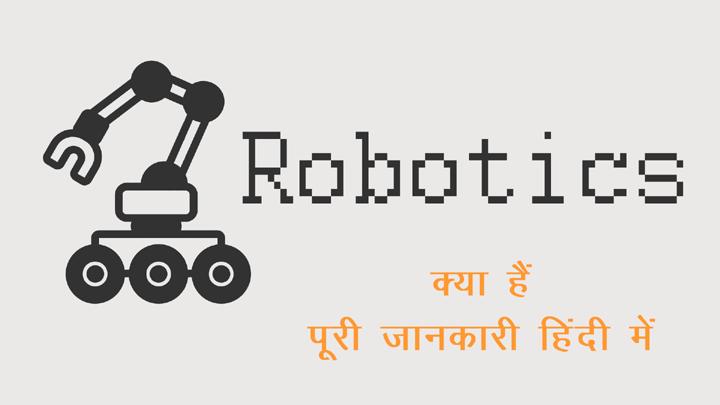 Robotic Kya Hai in Hindi
