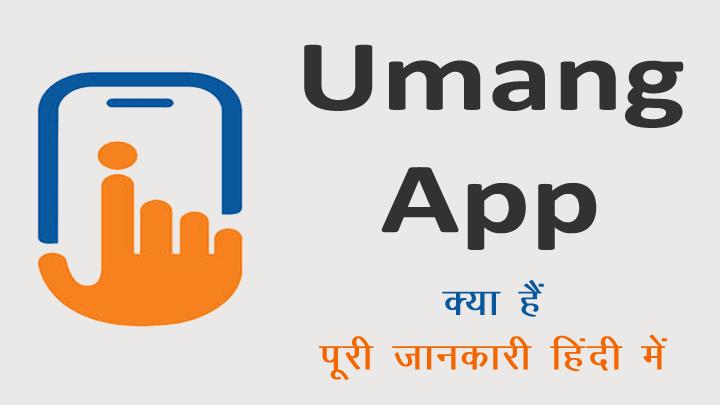 UMANG App Kya Hai Hindi Me
