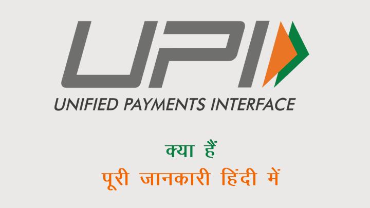 UPI Kya Hai in Hindi