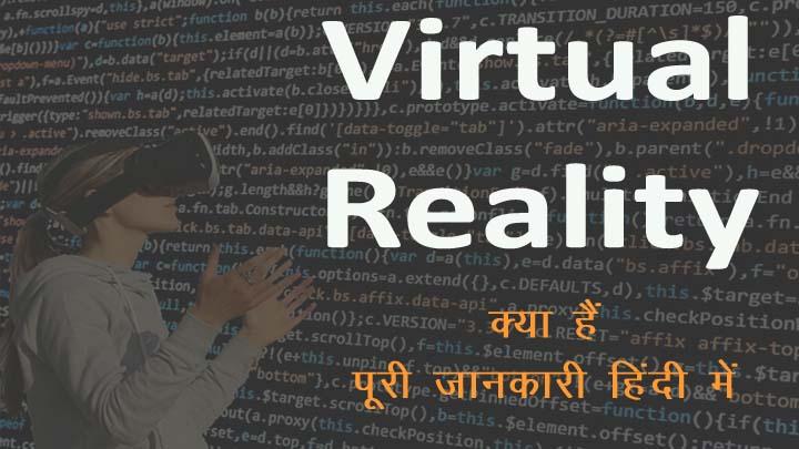 Virtual Reality Kya Hai in Hindi