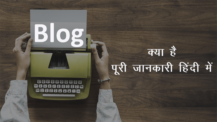 Blog Kya Hai in Hindi