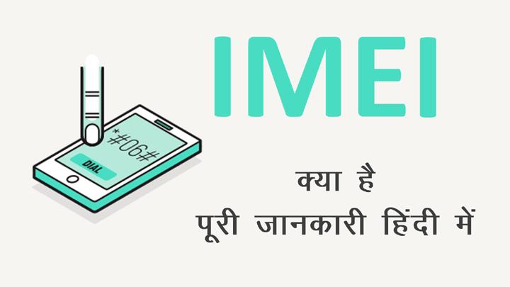 IMEI Number Kya Hai in Hindi