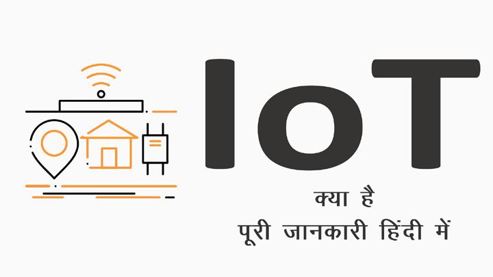 IoT Internet of Things Kya Hai