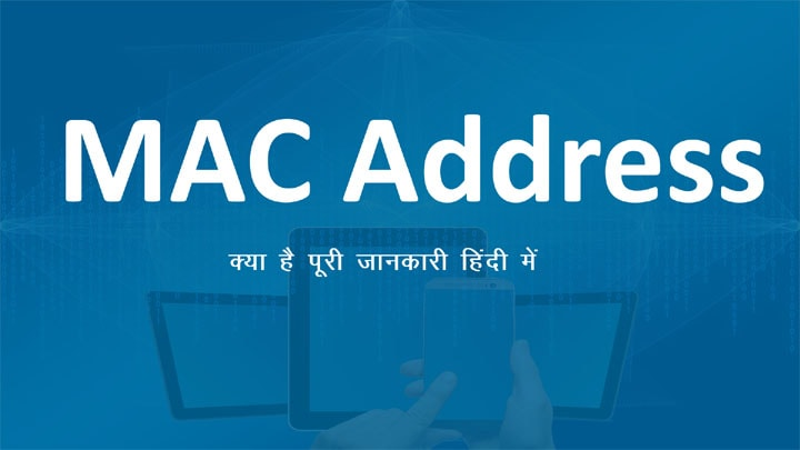 MAC Address Kya Hai in Hindi