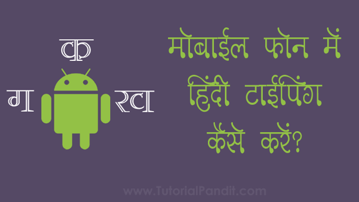 Mobile Phone Me Hindi Typing Kaise Kare