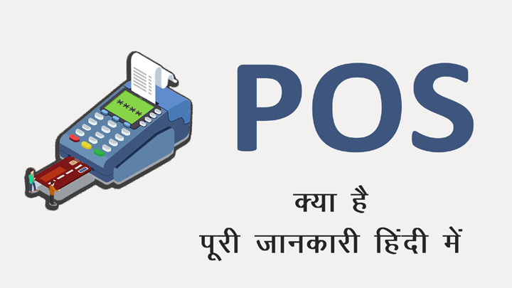 POS Point of Sale Kya Hai in Hindi