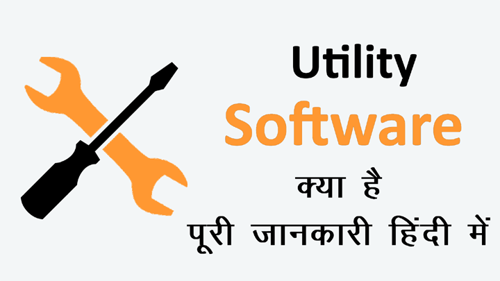 Utility Software Kya Hai in Hindi