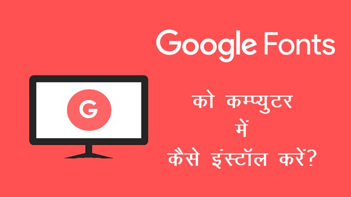 Computer Me Google Fonts Kaise Install Kare in Hindi