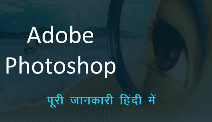 Photoshop Kya Hai in Hindi