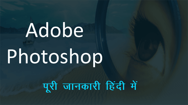 Photoshop Kya Hai in Hindi