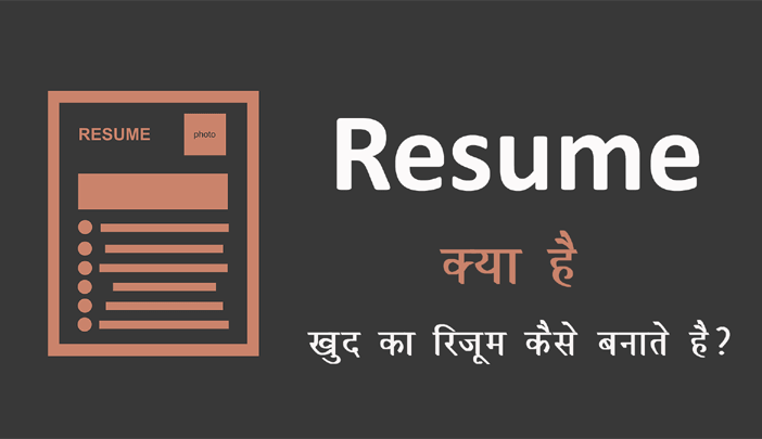 Resume Kya Hai or Kaise Banate Hai in Hindi