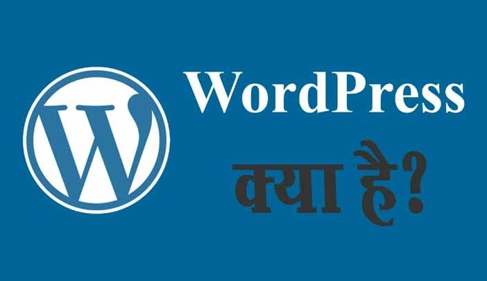 WordPress Kya Hai in Hindi