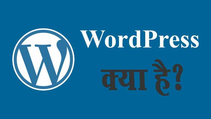 WordPress Kya Hai in Hindi