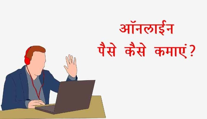 Online Paise Kaise Kamaye Make Money Online in Hindi