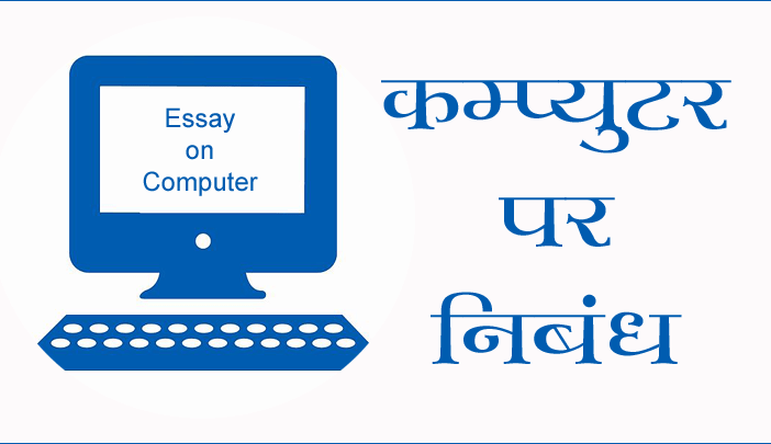 Computer Par Essay in Hindi