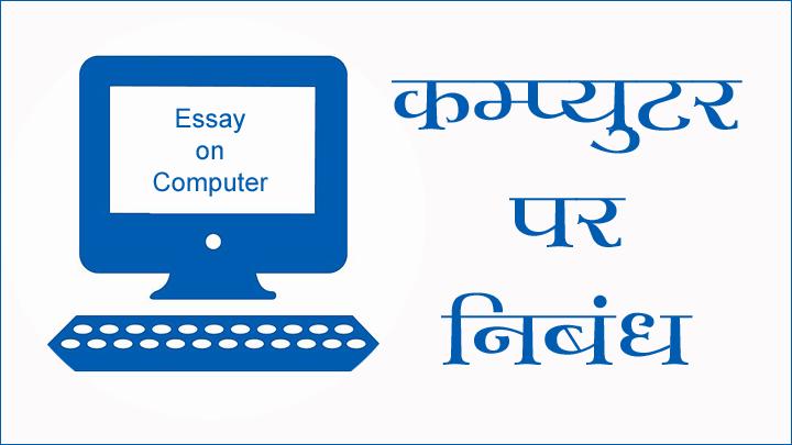 Computer Par NIbandh Essay in Hindi