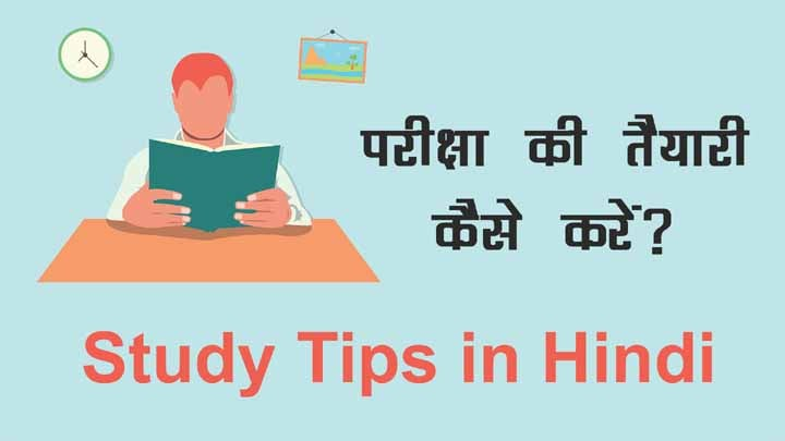 Exam Ki Taiyari Kaise Kare in Hindi