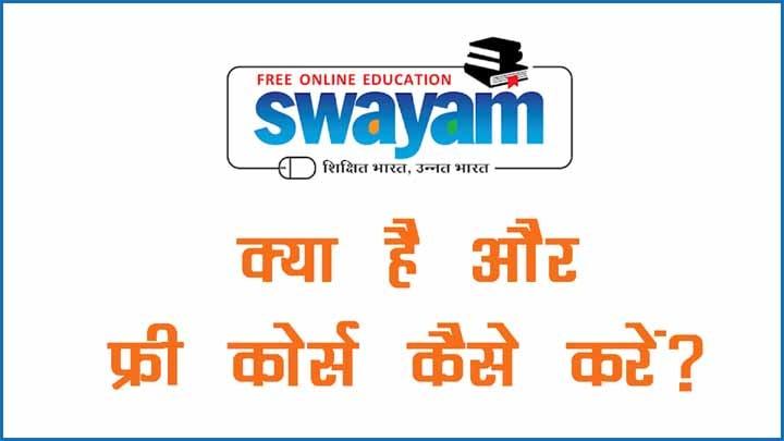 Swayam Portal Kya Hai in Hindi
