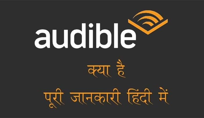What is Audible in Hindi?
