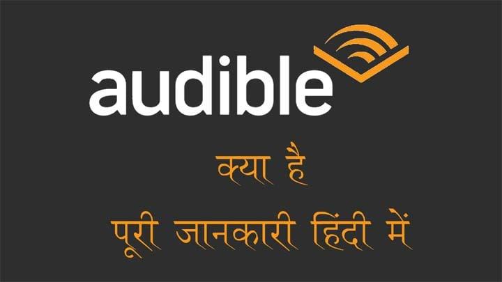 Amazon Audible Kya Hai in Hindi