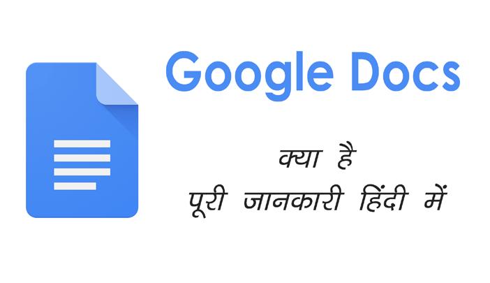 Google Docs Kya Hai