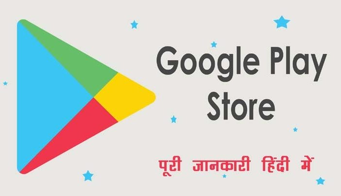 Google Play Store in Hindi