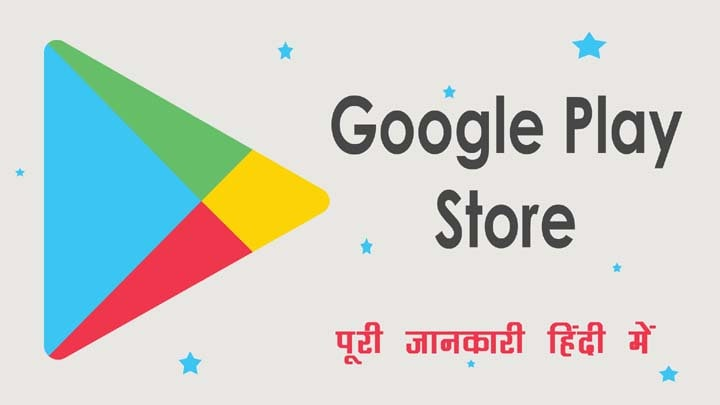 Play Store Kya Hai in Hindi