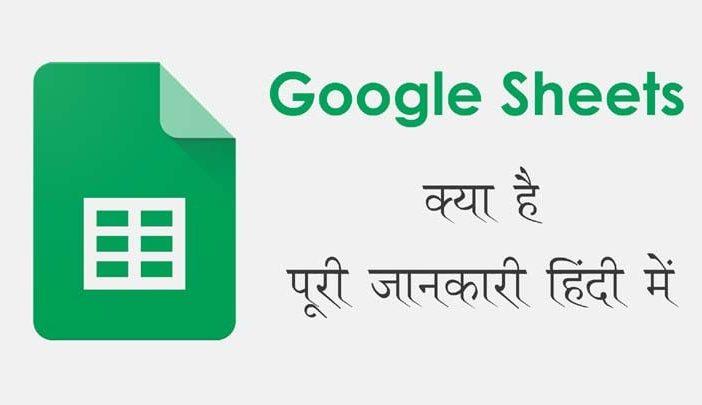 Google Sheets Kya Hai