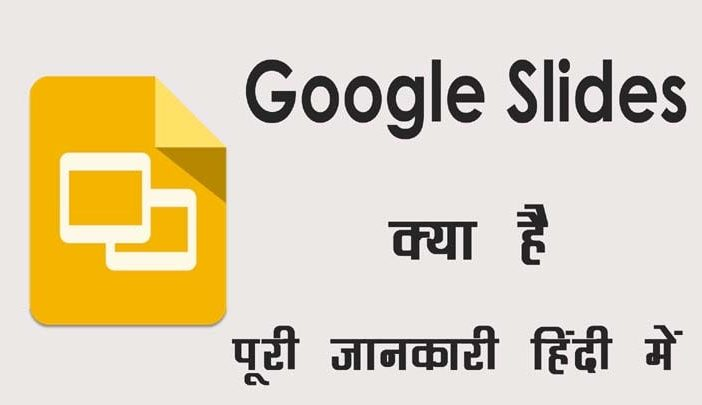 Google Slides in Hindi