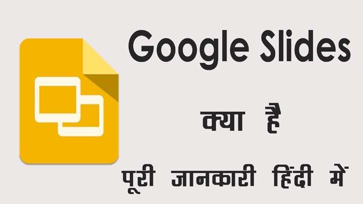 Google Slides Kya Hai