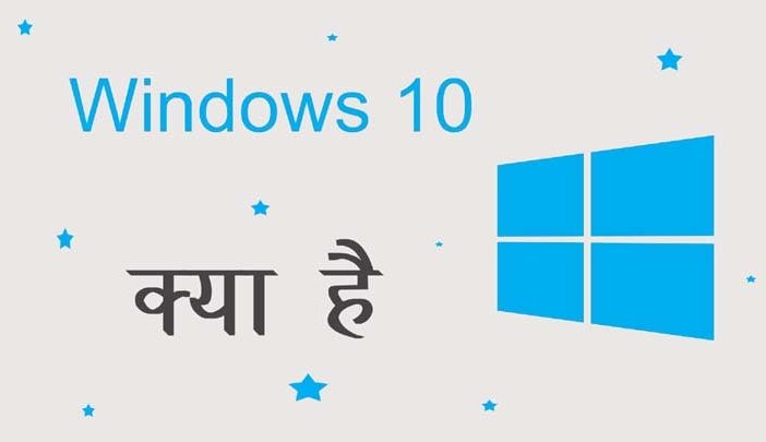 Windows 10 Kya Hai in Hindi
