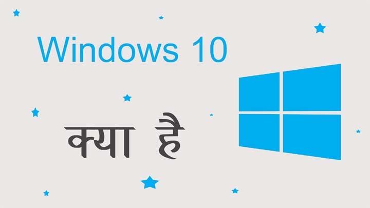 Windows 10 Kya Hai