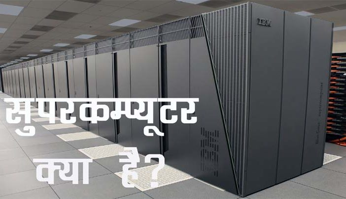 Supercomputer Kya Hai in Hindi