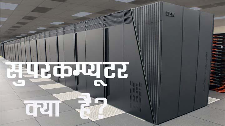 Supercomputer Kya Hai in Hindi