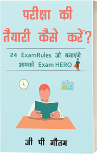 Pariksha Exam ki Taiyari Kaise Kare 24 Exam Rules by GP Gautam