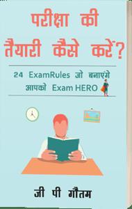 Pariksha Exam ki Taiyari Kaise Kare 24 Exam Rules by GP Gautam